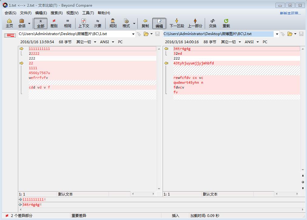 Beyond Compare 4 文件对比工具截图2