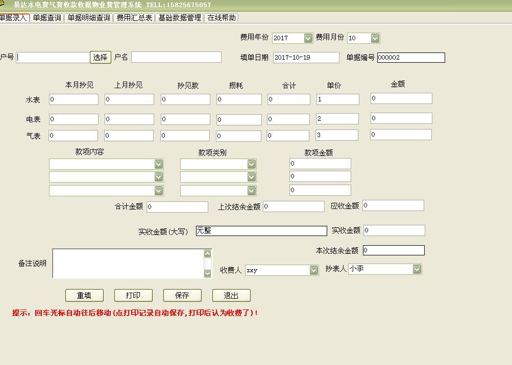 水电费气费物业费管理系统软件截图1