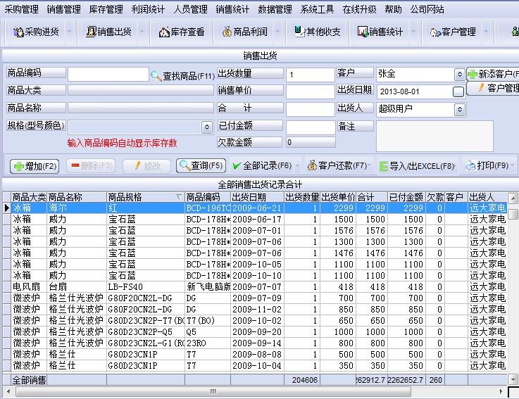 萬能倉庫管理系統