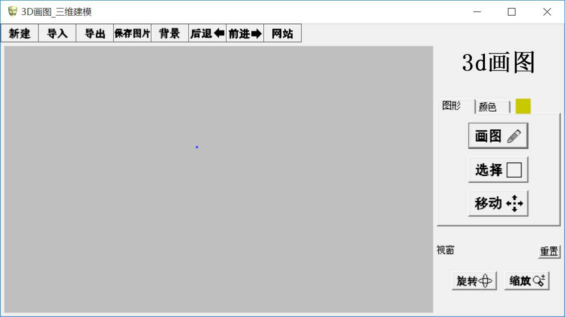 3DMAX助手截图1