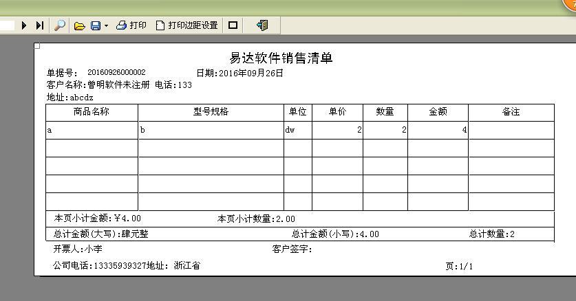 通用家具进销存管理系统截图2