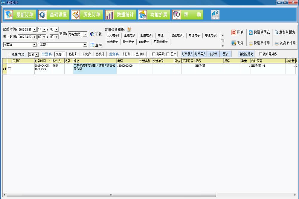 LNUO极致快递单打印软件截图1