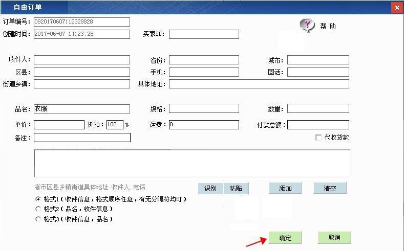 LNUO极致快递单打印软件截图2