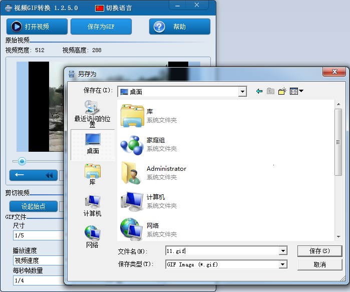 視頻GIF轉換