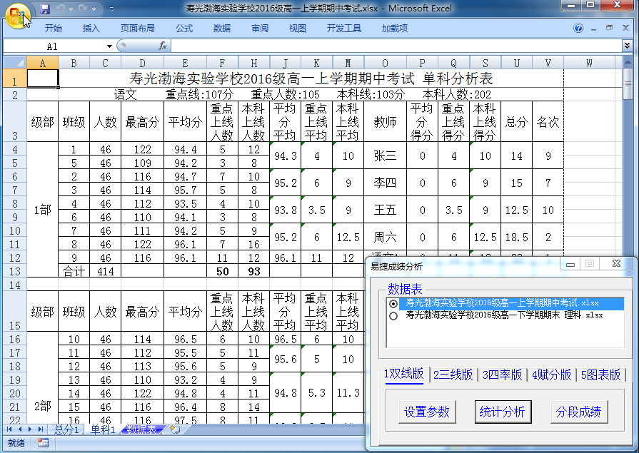 易捷成绩分析系统截图2