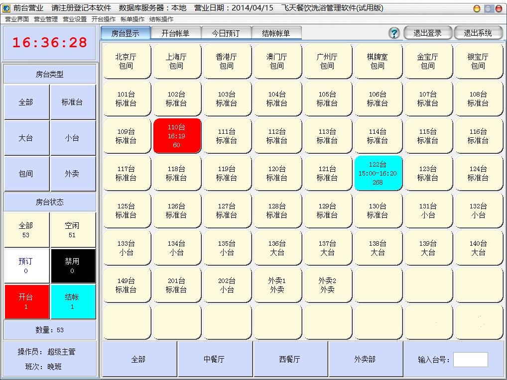 飞天餐饮娱乐管理系统