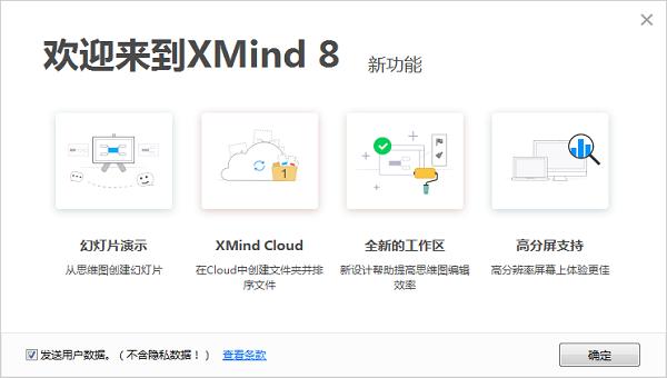 商业思维导图软件xmind 8 Update 3截图2
