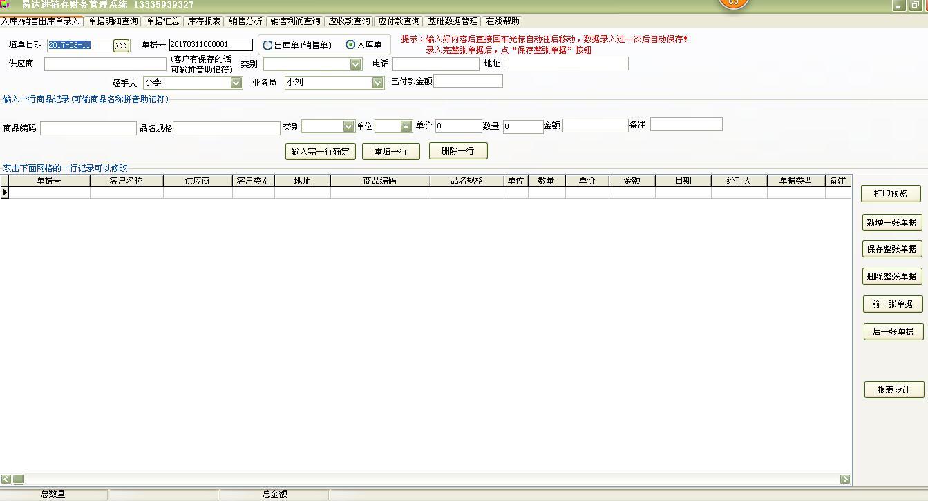 易达进销存财务管理系统软件截图1