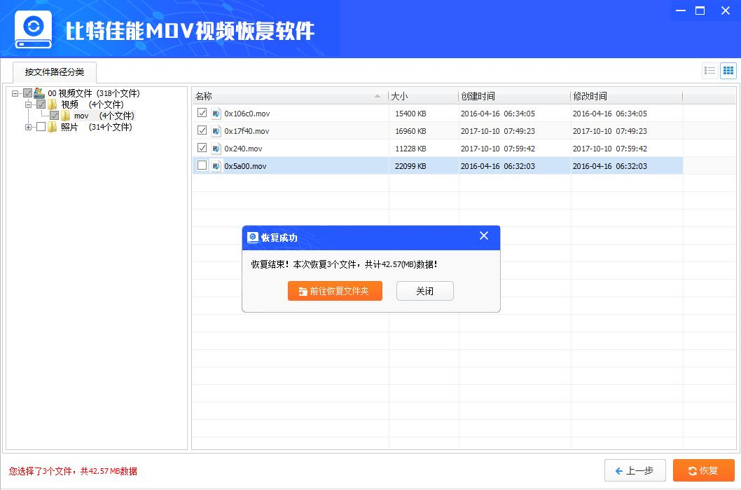 比特佳能MOV视频数据恢复软件截图2