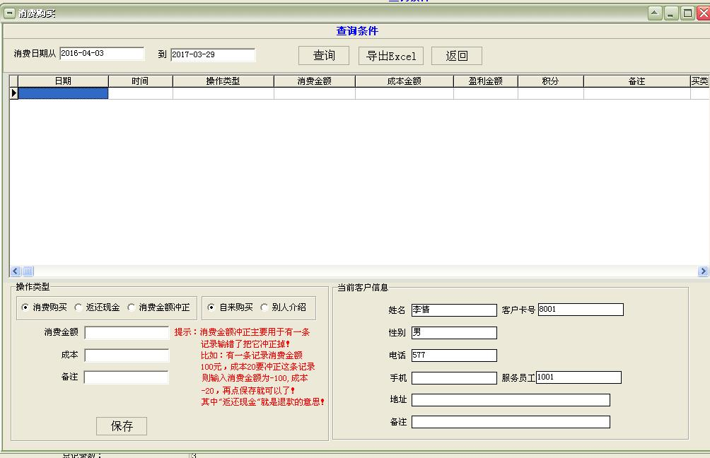 易达客户积分管理软件截图2