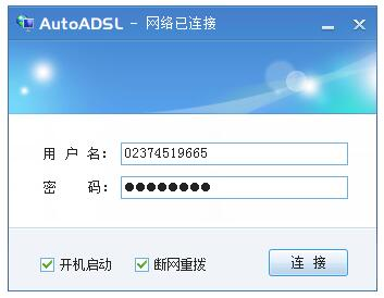 AutoADSL截图1