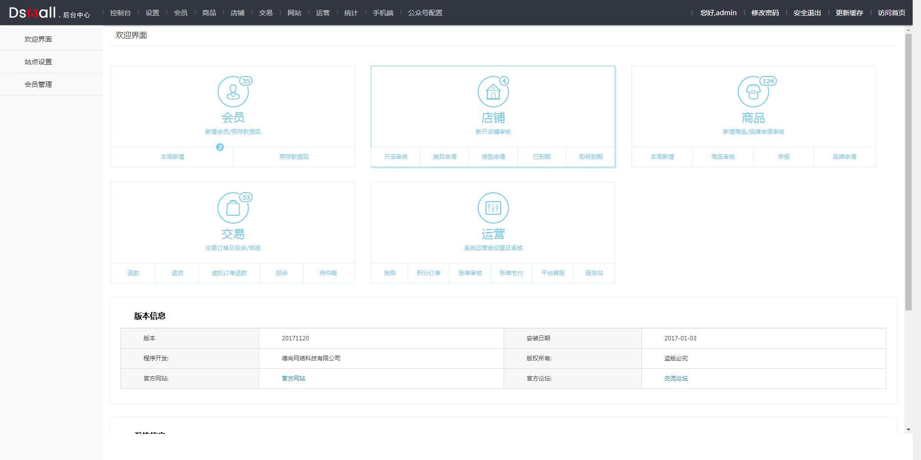 DSMALLTP框架B2B2C多用户开源商城系统截图2