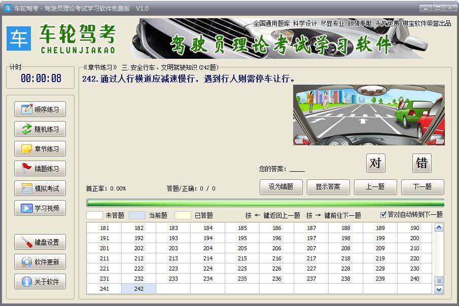 车轮驾考驾驶员理论考试学习软件截图1