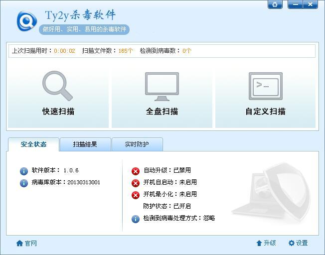 Ty2y杀毒软件截图1