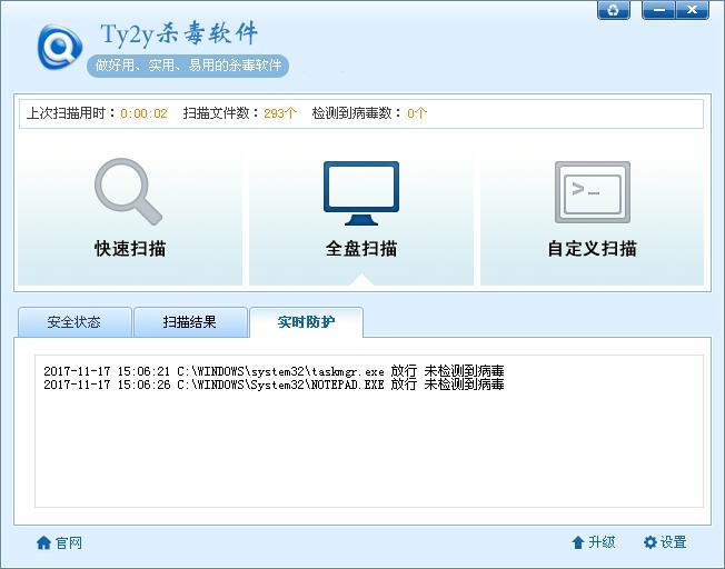 Ty2y杀毒软件截图2
