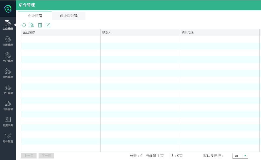 ALM软件生命周期管理软件截图1