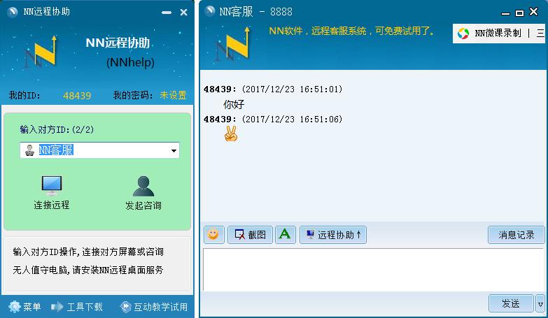 NN远程协助软件截图1