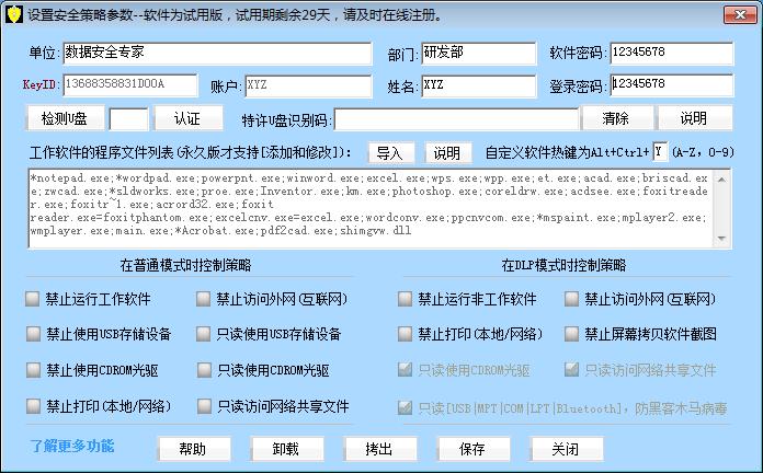 九安文档防泄密软件截图1
