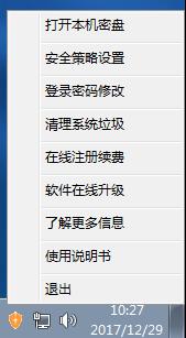 九安文档防泄密软件截图2