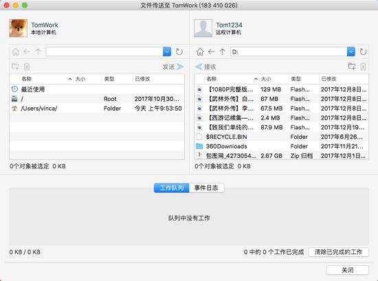 TeamViewer 13简体中文版(MAC版)截图2