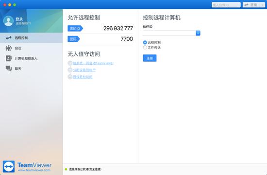 TeamViewer 13简体中文版(MAC版)截图1