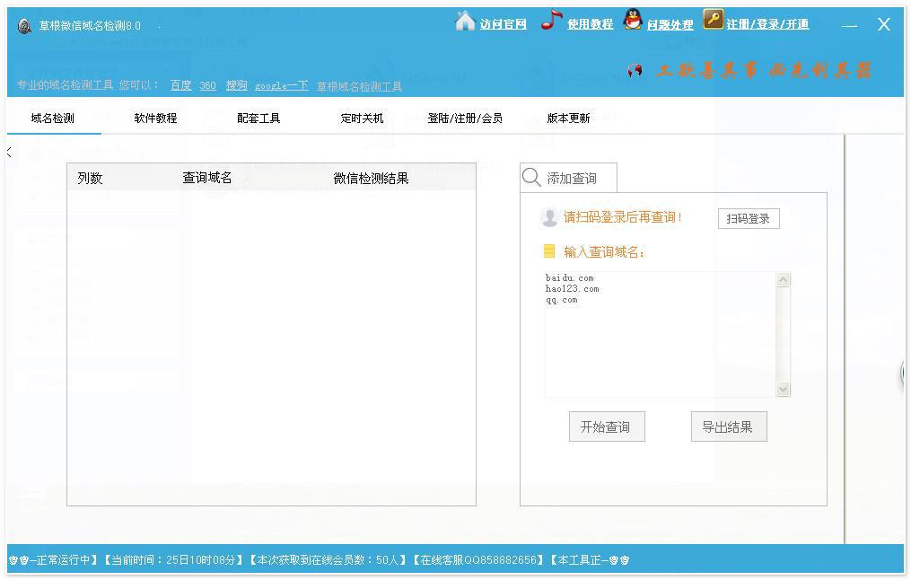 草根微信域名拦截批量检测工具截图1