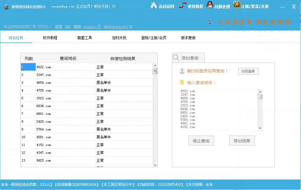 草根微信域名拦截批量检测工具截图2