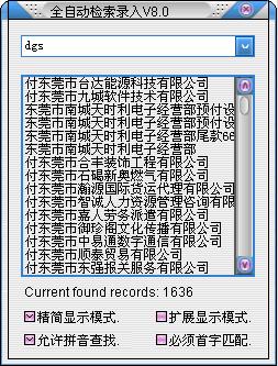 EXCEL全自动检索录入截图2