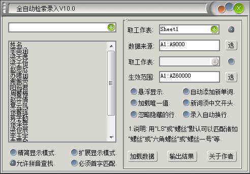 EXCEL全自动检索录入截图1