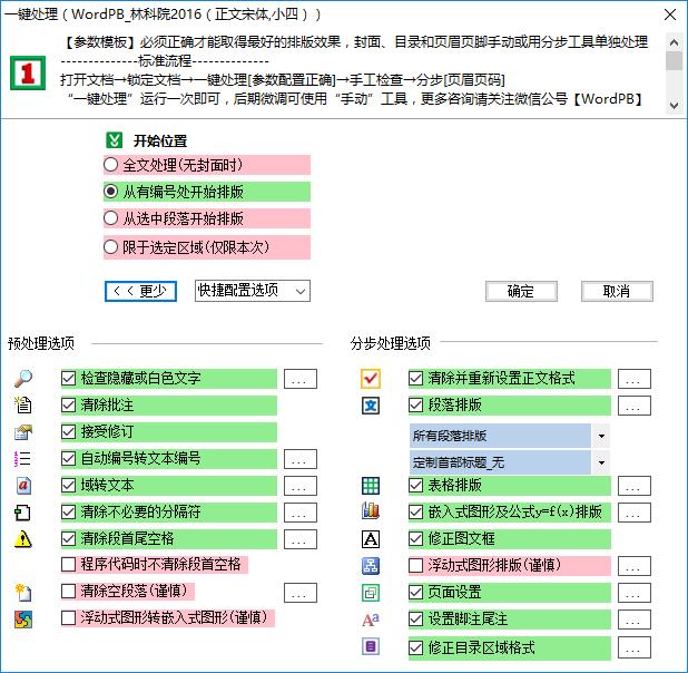 Word自动排版软件截图2
