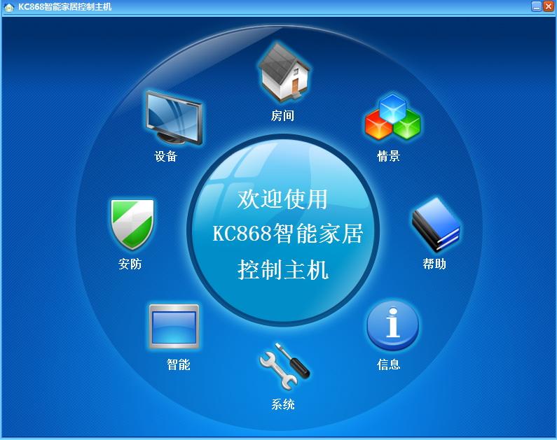 晶控KC868智能家居控制系统软件截图2