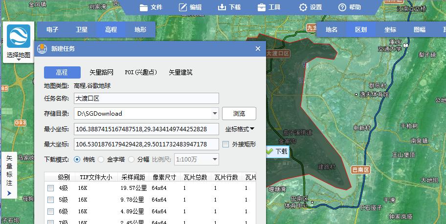 谷歌卫星地图下载器截图2