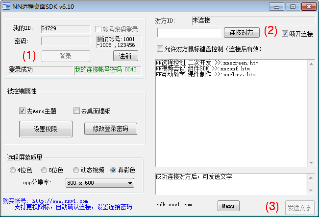 NN远程控制SDK截图1