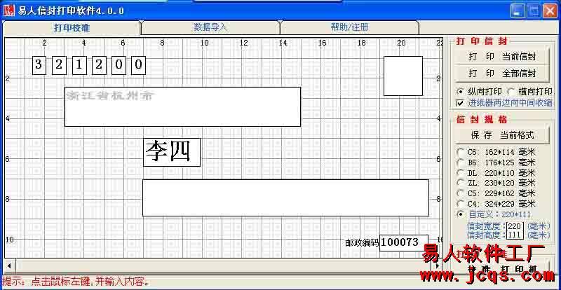 易人信封打印软件截图2