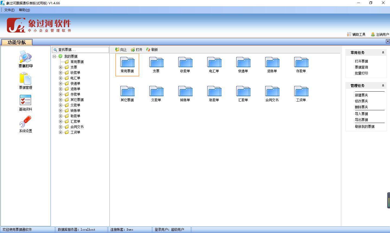 象过河票据通打印管理软件标准版截图1