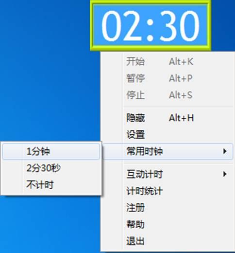 计时时钟(增强版)截图1
