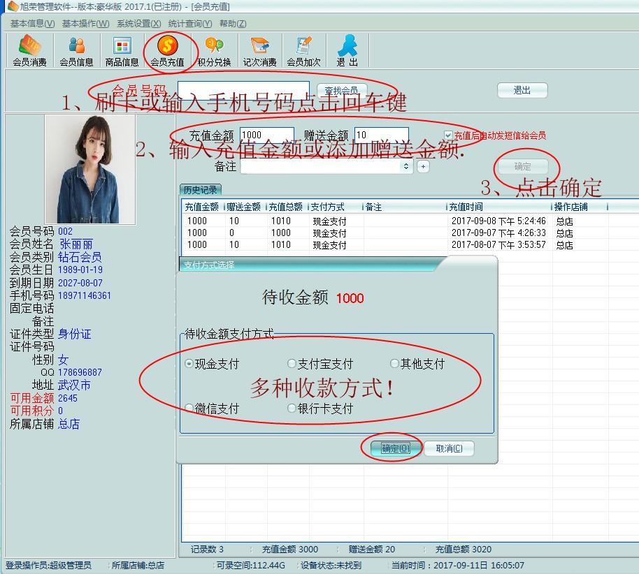 旭荣美容店会员软件截图1