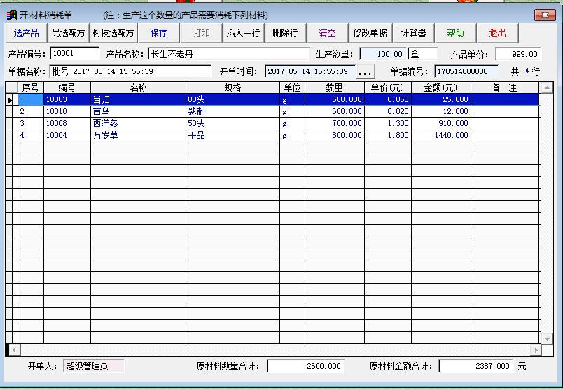 大地球配方配料生产管理系统截图2