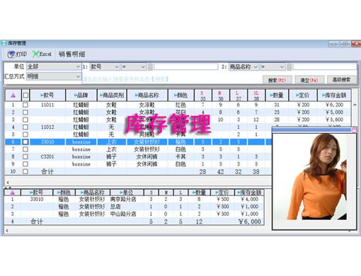 颐讯鞋业软件截图2