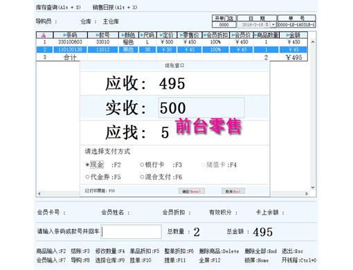 颐讯鞋业软件截图1