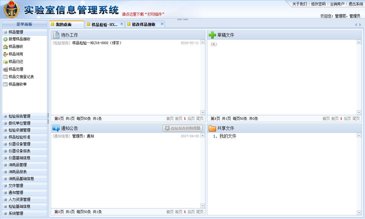 实验室信息管理系统软件(LIMS)截图1