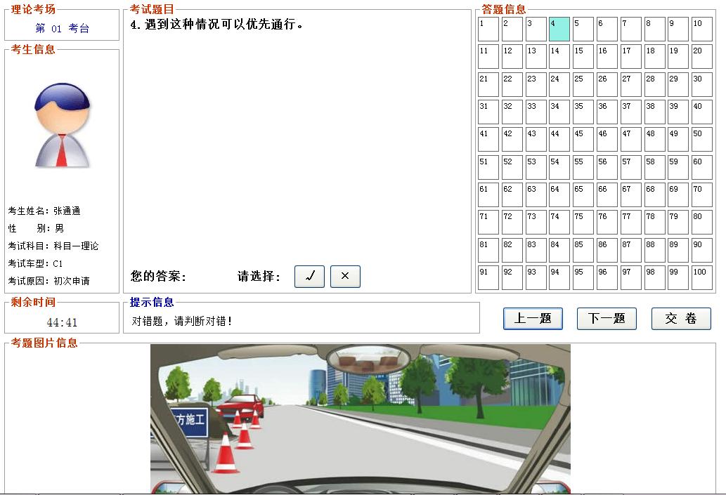 哈尔滨驾校一点通2018电脑版(科目一科目四)仿真考试截图2