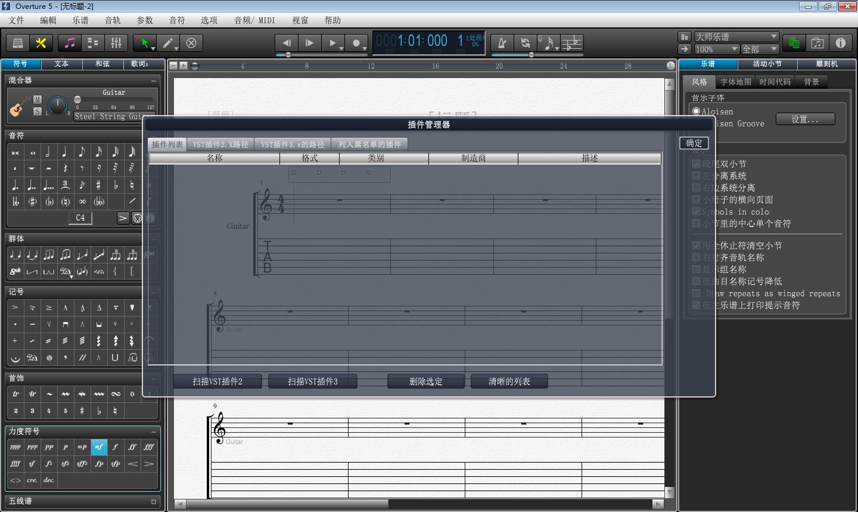 Overture官方中文版专业钢琴打谱软件win版截图1