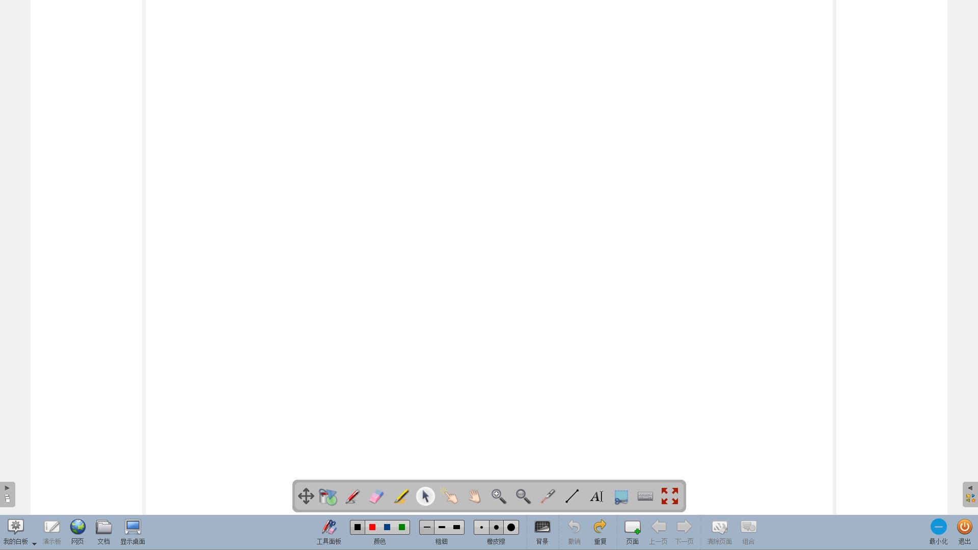 和安电子白板软件—免费版截图2