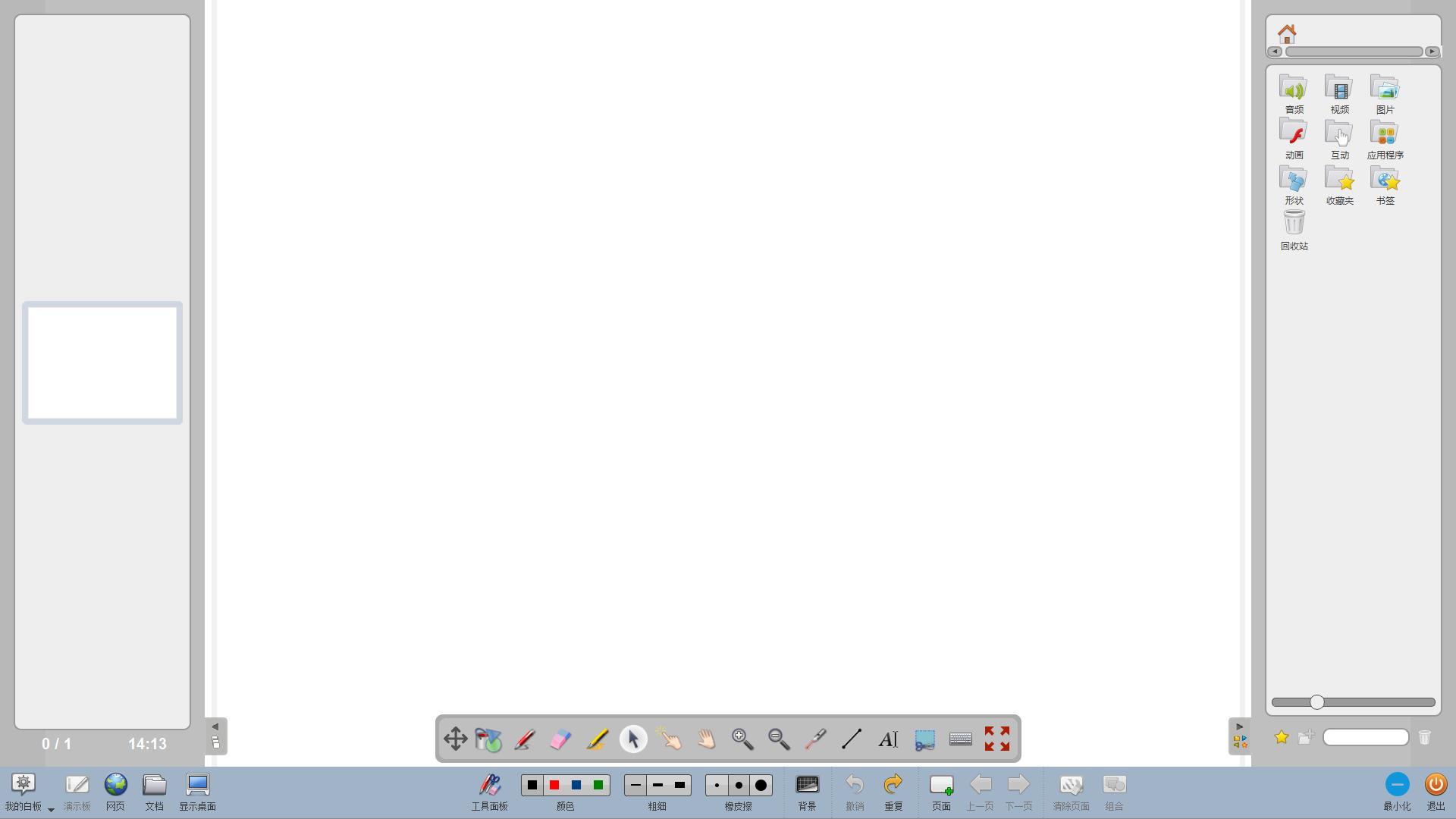 和安电子白板软件—免费版截图1