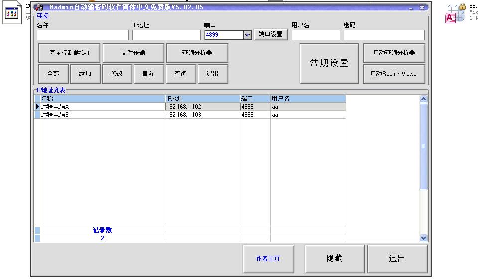 Radmin自动输密码软件(简体中文免费版)截图2