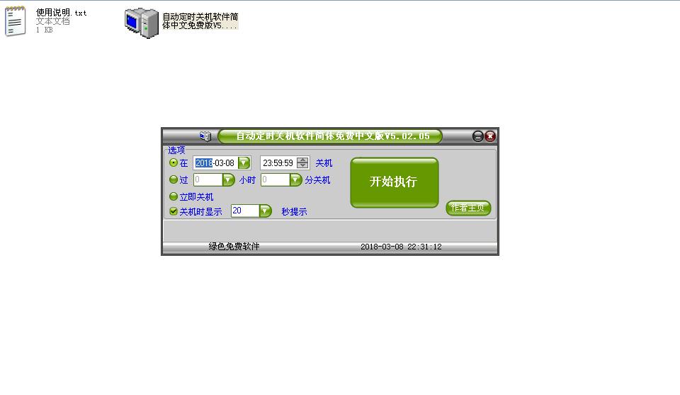 自动定时关机软件截图2