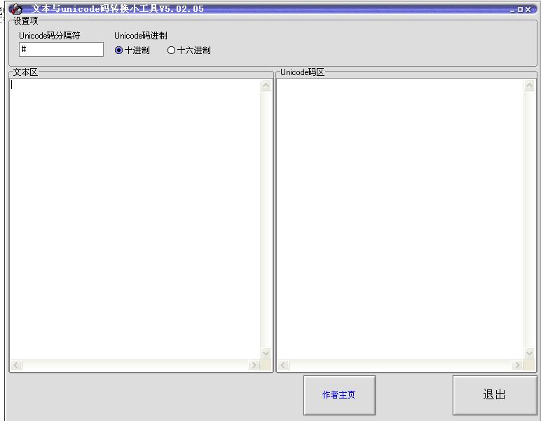 文本与unicode码转换小工具(unicode编码转换器)截图2