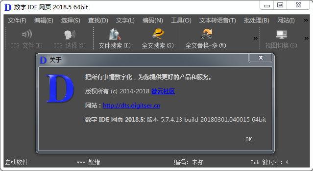 数字 IDE 网页(绿色版 HTML5 Bootstrap)截图2
