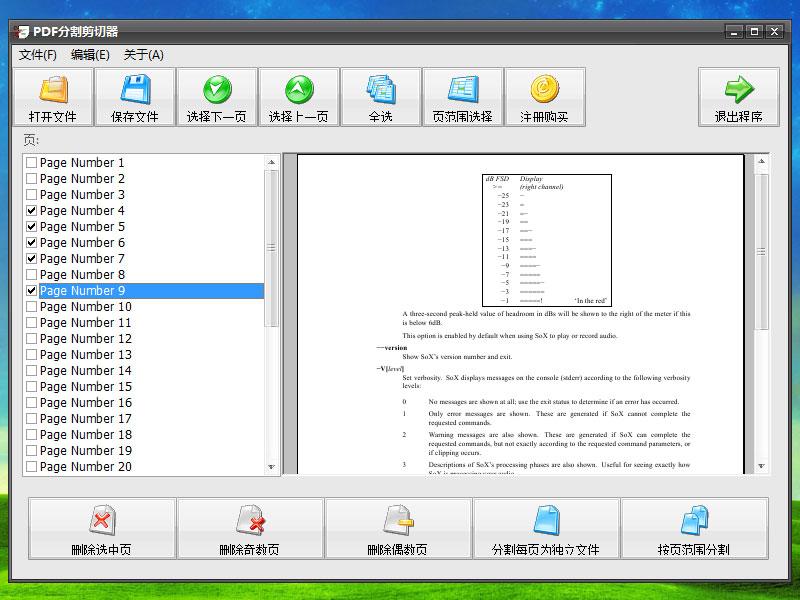 PDF分割剪切器截图2